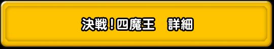 決戦!四魔王 詳細