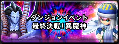 ダンジョンイベント 最終決戦!異魔神