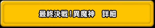 最終決戦!異魔神 詳細