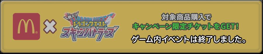 対象商品購入でキャンペーン限定チケットをGET! ゲーム内イベントは終了しました。