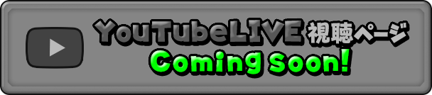 YouTubeLIVE視聴ページ Coming soon!