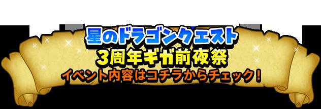 星のドラゴンクエスト 3周年ギガ前夜祭 イベント内容はコチラからチェック!