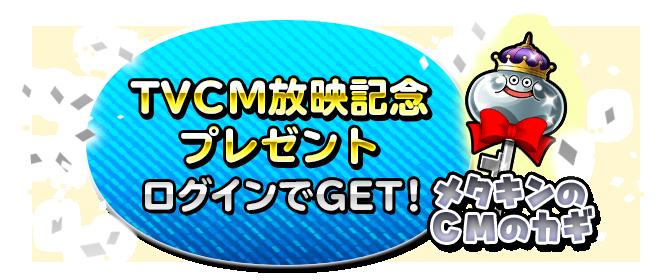 TVCM放送記念プレゼント ログインでGET! メタキンのCMのカギ