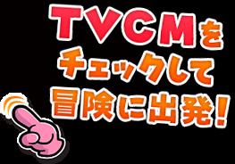 TVCMをチェックして冒険に出発!