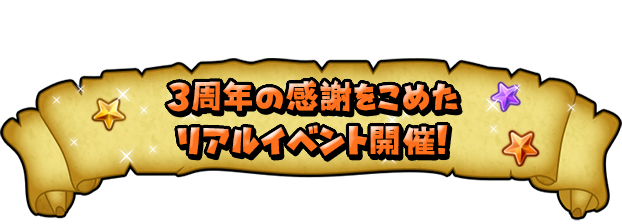 3周年の感謝をこめたリアルイベント開催!
