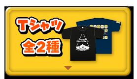 Tシャツ全2種