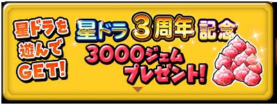 星ドラ3周年記念 3000ジェムプレゼント!!