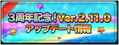 3周年記念 Ver2.11アップデート情報