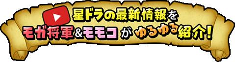 星ドラの最新情報をモガ将軍&モモコがゆるゆる紹介!