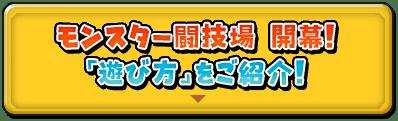 モンスター闘技場 開幕!「遊び方」をご紹介!