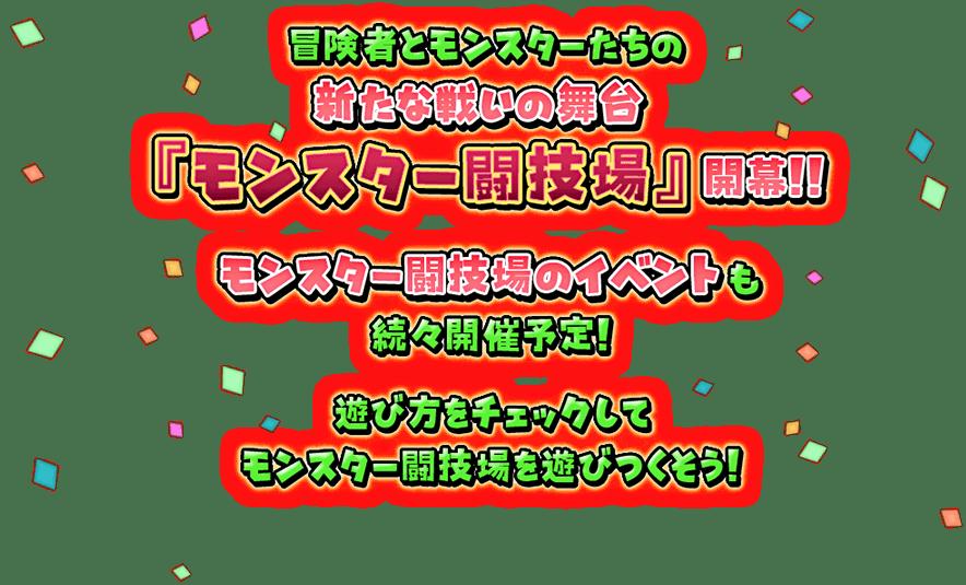 冒険者とモンスターたちの新たな戦いの舞台『モンスター闘技場』開幕!!モンスター闘技場のイベントも続々開催予定!遊び方をチェックしてモンスター闘技場を遊びつくそう!