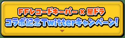 FFレコードキーパー × 星ドラ コラボ記念Twitterキャンペーン!