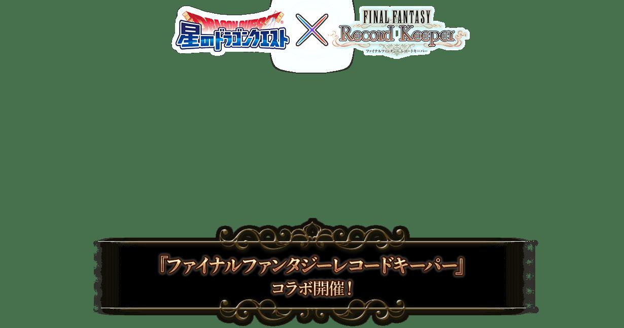 星のドラゴンクエスト×ファイナルファンタジーレコードキーパー ファイナルファンタジーレコードキーパーコラボ開催!