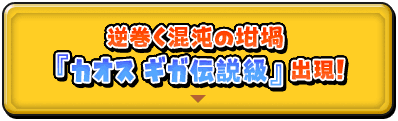 逆巻く混沌の坩堝 『カオス ギガ伝説級』出現!