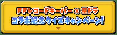 FFレコードキーパー × 星ドラ コラボ記念クイズキャンペーン!