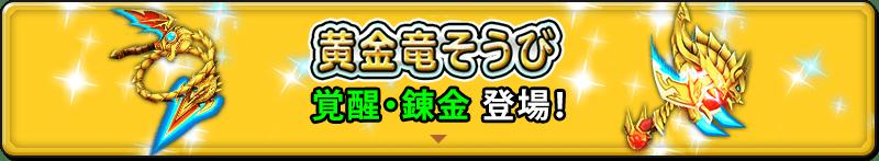 黄金竜そうび 覚醒・錬金登場