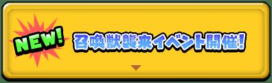 召喚獣襲来イベント開催!