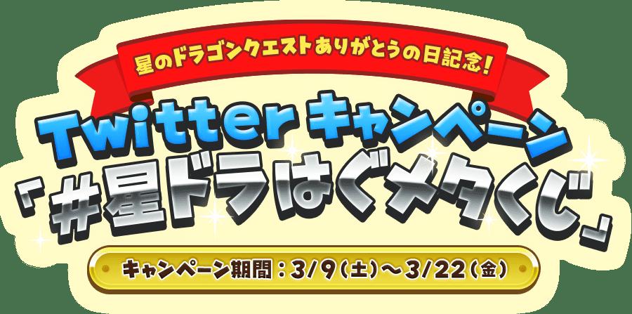 星のドラゴンクエストありがとうの記念日!Twitterキャンペーン「#星ドラはぐメタくじ」キャンペーン期間3/9(土)〜3/22(金)
