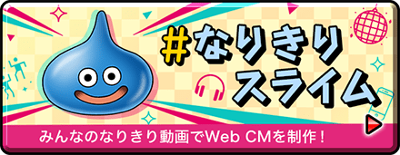 #なりきりスライム みんなのなりきり動画でWeb CMを制作!