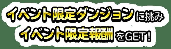 イベント限定ダンジョンに挑みイベント限定報酬をGET!