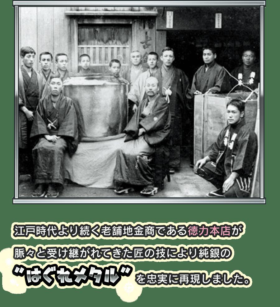 """江戸時代より続く老舗地金商である徳力本店が脈々と受け継がれてきた匠の技により純銀の""""はぐれメタル""""を忠実に再現しました。"""