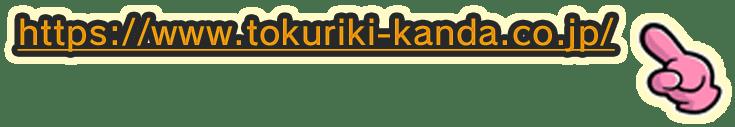 https://www.tokuriki-kanda.co.jp/