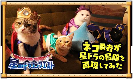 猫の日【星ドラ】ネコ勇者たちが冒険してみた