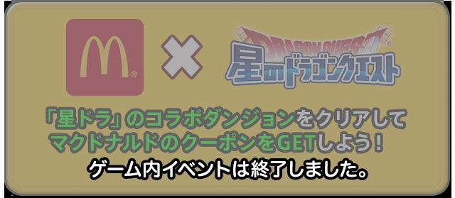 「星ドラ」のコラボダンジョンをクリアしてマクドナルドのクーポンをGETしよう! ゲーム内イベントは終了しました。