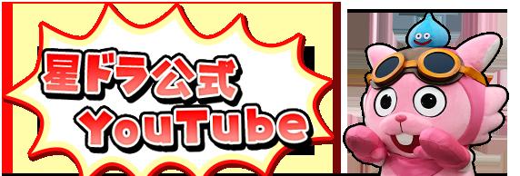星ドラ公式YouTube