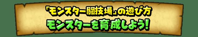 「モンスター闘技場」の遊び方 モンスターを育成しよう!