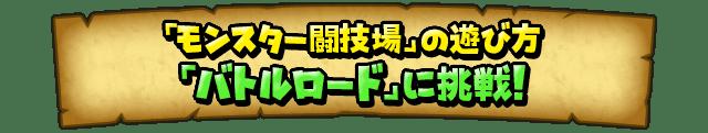 「モンスター闘技場」の遊び方 「バトルロード」に挑戦!