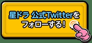 星ドラ公式Twitterをフォローする!