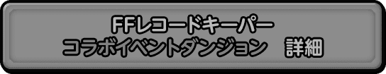 FFレコードキーパーコラボイベントダンジョン 詳細