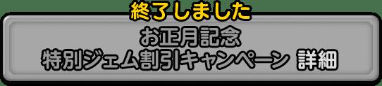 お正月記念 特別ジェム割引キャンペーン! 詳細