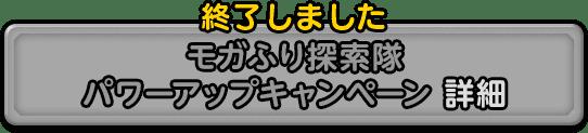 モガふり探検隊パワーアップキャンペーン 詳細