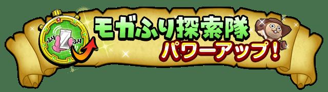 モガふり探検隊パワーアップ!