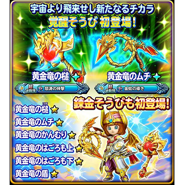 黄金竜そうび 覚醒・錬金初登場!