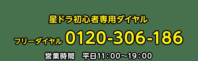 星ドラ初心者専用ダイヤル フリーダイヤル 営業時間 平日11:00~19:00