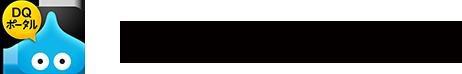 「ドラゴンクエスト」関連の最新情報を配信!ドラゴンクエストポータルアプリをダウンロード!