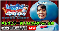 キャタピラー篇 CM30秒Ver.」追加 特設サイトはコチラ!