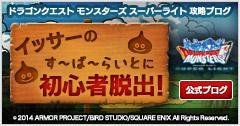 ドラゴンクエストモンスターズ スーパーライト攻略ブログ イッサーの す〜ぱ〜らいとに初心者脱出!