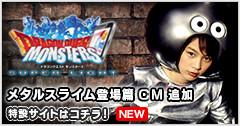 メタルスライム登場篇 CM 追加 特設サイトはコチラ!