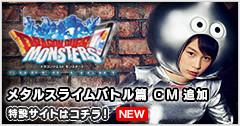 メタルスライムバトル篇 CM 追加 特設サイトはコチラ!