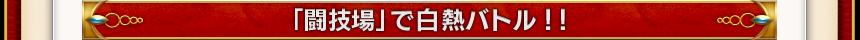 「闘技場」で白熱バトル!!