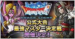ドラゴンクエストモンスターズ スーパーライト 公式大会 最強マスター決定戦 開催決定!!