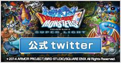 ドラゴンクエストモンスターズ スーパーライト 公式twitter