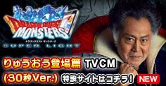 りゅうおう登場編 TV CM(30秒ver.) 特設サイトはコチラ!