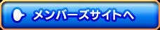 メンバーズサイト
