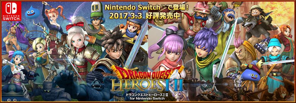 Nintendo Switchで登場! 2017.3.3 好評発売中!