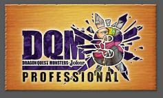 『ドラゴンクエストモンスターズ ジョーカー3 プロフェッショナル』